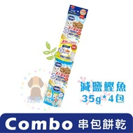 日本限定COMBO貓餅乾-減鹽鰹魚(貓下部尿路)口味