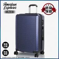 《熊熊先生》行李箱 American Explorer 美國探險家 雙排輪 A63 霧面 防刮 25吋 雙層 防盜 防爆拉鏈 拉桿箱 出國箱 TSA海關密碼鎖 大容量