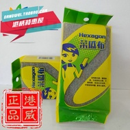 Three pieces of vegetable melon cloth Cosway water machine filter cleaning special dish cloth and pot washing cloth
