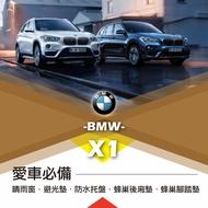 e系列【愛車必備X1】 BMW 寶馬|晴雨窗|避光墊|托盤|蜂巢腳踏墊|後箱廂墊