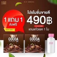 Bio Cocoa mix khunchan ไบโอ โกโก้มิกซ์ ดีท๊อก  คุมหิวอิ่มนาน ของแท้ 100% ส่งฟรี