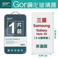 GOR 9H 三星 Note 20 (0.15康寧) 鋼化 玻璃 保護貼 全透明非滿版 一片裝【全館滿299免運費】