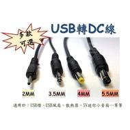 🔸EWBH🔸現貨 USB 轉 DC 充電線 2.8mm 3.5mm 4mm 5.5mm 電源線 風扇 DC線 充電線