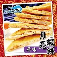 福寶‧月亮蝦餅(原味)(5片/盒,共一盒)