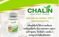 ชาลิน สแตทวัน กระชายขาว วิตามินดี3  เบต้ากลูแคน พลูคาว กระชายขาว วิตามินดี3  เบต้ากลูแคน พลูคาวKrachai Vitamin D3 BetaGlucan Plukaow Panduratin A, Pinostrobin อย. 20แคป