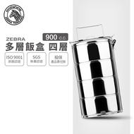 ZEBRA 斑馬牌 多層飯盒 8144 / 0.9Lx4 / 304不銹鋼 / 四層 便當盒 / 餐盒 / 提鍋