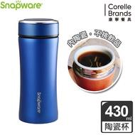 康寧 SNAPWARE 陶瓷不鏽鋼真空保溫杯-430ml-藍