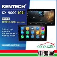 【KENTECH】TOYOTA ALTIS 2014-2016 專用 10吋導航影音安卓主機(KX-9009)