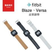 【原廠盒裝】fitbit Blaze For Versa Lite 原廠皮錶帶 皮革錶帶 皮質 錶帶 錶帶 灰 駝 黑