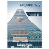 高等工程數學(上)(第十版)(0589901)