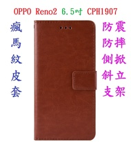 【瘋馬紋皮套】OPPO Reno2 6.5吋 CPH1907 防震防摔 側掀斜立支架/保護套/全包覆/TPU