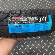 GMD固滿德輪胎 F1 100/90-10