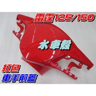 【水車殼】光陽 雷霆125 雷霆150 車手前蓋 紅色 $350元 Racing 把手蓋 龍頭蓋 車手蓋 全新副廠件