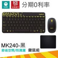 【Logitech 羅技】MK240 無線鍵鼠組 迷你鍵盤滑鼠(黑) 贈滑鼠墊