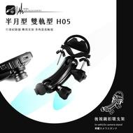 【H05 半月型 雙軌型】後視鏡扣環支架 細窄柱專用 雷達眼G3100 G740H Focus