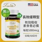 Lovita愛維他 緩釋型維生素B12(60顆)買一送一