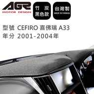 【AGR】竹炭儀表板避光墊 CEFIRO 喜佛瑞 A33 2001-2004年 Nissan日產