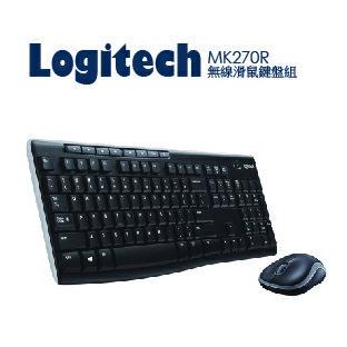 【羅技】無線滑鼠鍵盤組 MK270R
