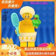 [Nicole baby]LEGO 71025 抽抽樂 19季 沐浴男 綠鴨子 原封 #2。585324。579145
