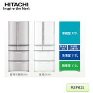 ※汰舊退稅補助5千元※【HITACHI 日立】615L變頻六門冰箱日本製《RSF62J 》1級節能*日本製**含運配送基本安裝*舊機回收服務