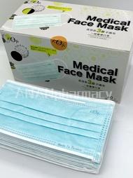 【現貨】宏瑋 醫療用 成人平面醫療口罩 月河藍 50入/盒💙月河藍😊042562