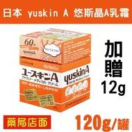 YuskinA 日本悠斯晶A 乳霜120g 加送12克【元康藥局】