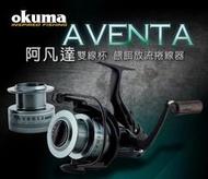 【野川釣具-釣魚】okuma寶熊-阿凡達AB5000/6000/8000/10000型捲線器(餵餌放流)