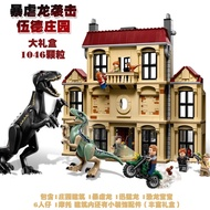 ▩∏Lego blocks dinosaur Tyrannosaurus rex Jurassic Park 2 World 8 children asse