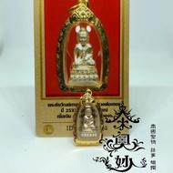 龍婆卡賢 佛歷2533年  純銀藥師佛
