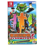任天堂 Nintendo Switch 家庭訓練機 [ 全新現貨 ]