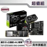 【華碩ASUS】TUF-GTX1660S-O6G-GAMING NVIDIA顯示卡/超值組/限量1組/下殺優惠