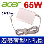 ACER 65W 白色 原廠規格 變壓器 Iconia Tab W700 W700P W700-33224G06as W700P-53334G06as s3-392 s3-392g