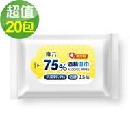 南六75%食用級酒精濕巾 x20包(15抽/包)
