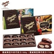 Hawaiian Host 賀氏夏威夷豆黑巧克力/牛奶巧克力