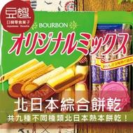 【北日本】日本零食 北日本9種綜合餅乾包(家庭號)