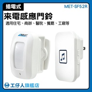 52種鈴聲可選 服飾店 來客報知器  長距離分離式 MET-SF52R 叮咚提示