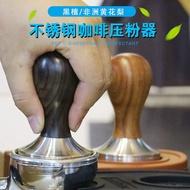 【咖啡屋】實木手柄咖啡壓粉器粉錘咖啡布粉平粉器不銹鋼填壓器51mm 58.35mm