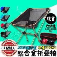 【99網購】台灣現貨 #真正7075鋁合金折疊椅/超輕月亮椅/摺疊椅/戶外寫生椅/機車露營椅/釣魚/導演椅/野餐椅/躺椅