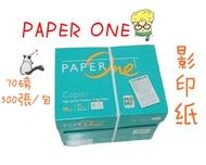 PAPER ONE 70磅 80磅影印紙 A4 A3 B4 B5 A5一包500張 影印/噴墨印表機/辦公用品 限用賣家宅配寄送