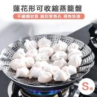 【小茉廚房】蓮花形 不鏽鋼 家用 蒸籠盤 蒸盤 水果盤 可伸縮 可折疊(S號 23.5cm)