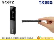 送拭鏡收納袋 SONY ICD-TX650 超薄時尚 立體聲麥克風 錄音筆 29g 台灣索尼公司貨
