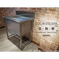 洗狗槽 洗澡槽 寵物水槽 寵物泡澡 隔離籠 洗狗盆 不銹鋼 不鏽鋼水龍頭 (您設計我接單)  不鏽鋼洗狗槽 空間特工 DWS000