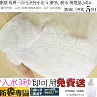 【Ainmax 艾買氏】防疫勤洗手 散裝 純棉 一次性旅行簡易型小毛巾(壓縮小方巾-5個 買再送噴霧瓶)