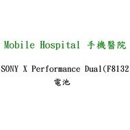 SONY X Performance Dual (F8132) (XP) 電池