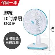 【聯統】MIT台灣製造 10吋桌扇/電風扇(藍綠/黃色)LT-2519