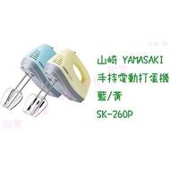山崎手持電動打蛋機 SK-260P 五段變速 #304不鏽鋼打蛋棒 附收納盒 攪拌機/打蛋器