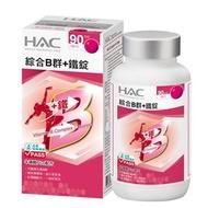 [永信HAC] 綜合維他命B群+鐵錠 (90錠)