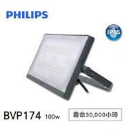 飛利浦/高瓦數 LED 100W 220V戶外投光燈 投射燈 探照燈 黃光/自然光/白光//樂天雙11 永光照明PH-BVP174%