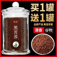 特級苦蕎茶黑苦蕎麥茶大涼山大麥喬麥茶小袋裝全胚麥香型正品
