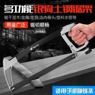 鋼鋸架家用手用鋸弓金屬切割多功能鋸鐵神器萬用鋼據劇弓強力弓子